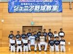 日本ハム野球教室